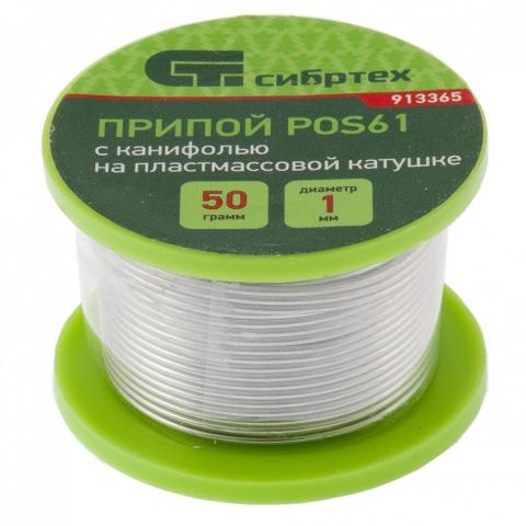products/Припой с канифолью, D 1 мм, 50 г, POS61, на пластмассовой катушке, Сибртех, 913365