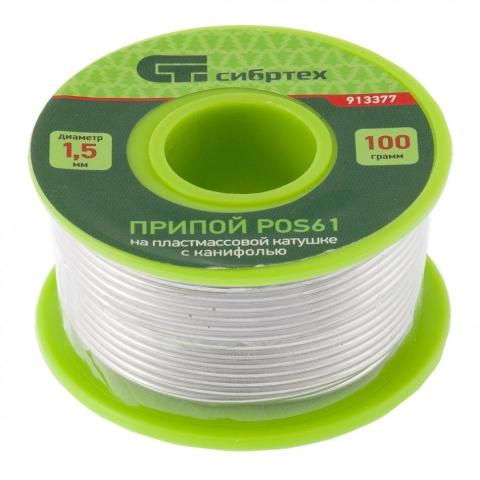 products/Припой с канифолью, D 1,5 мм, 100 г, POS61, на пластмассовой катушке, Сибртех, 913377