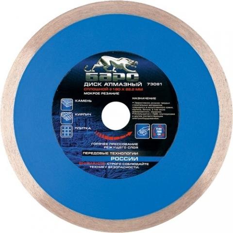 products/73083 Диск алмазный Сплошной ф230х22,2мм, мокрое резание// Барс